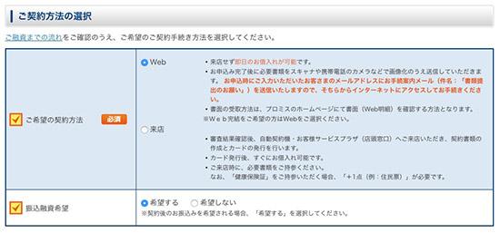 プロミスの申込画面
