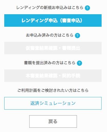 ジェイスコアの申込画面