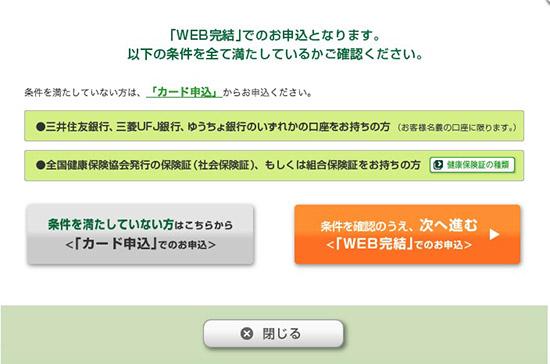 モビットのWEB完結選択画面