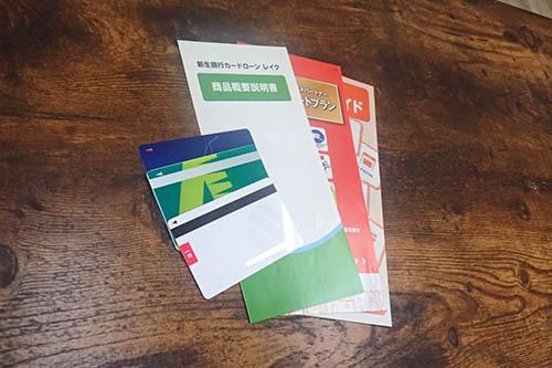 ローンカードとパンフレット