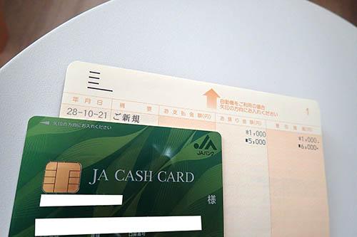 JAの通帳とキャッシュカード